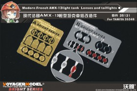 BR35131 Modern French AMX-13light tank Lenses and taillights (TAMIYA 35349)