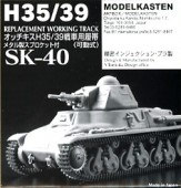 SK-40 H35/H39 Light Tank with metal sprocket